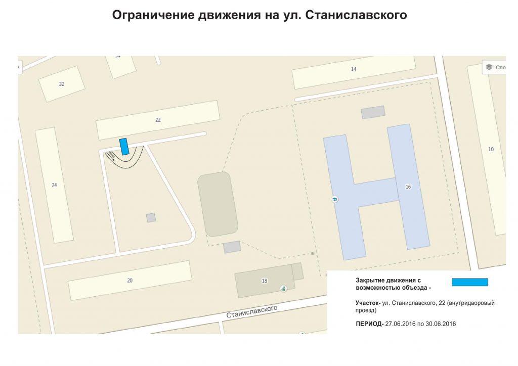 28.06.16 ул. Станиславского_1