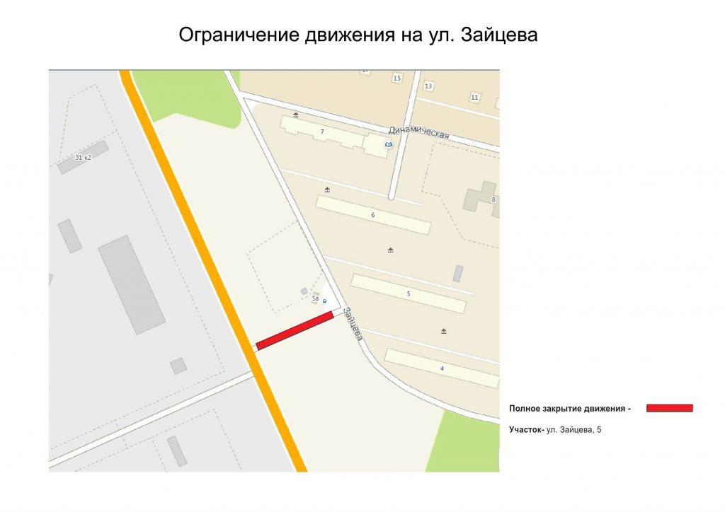 30.06.2016 ул. Зайцева_1