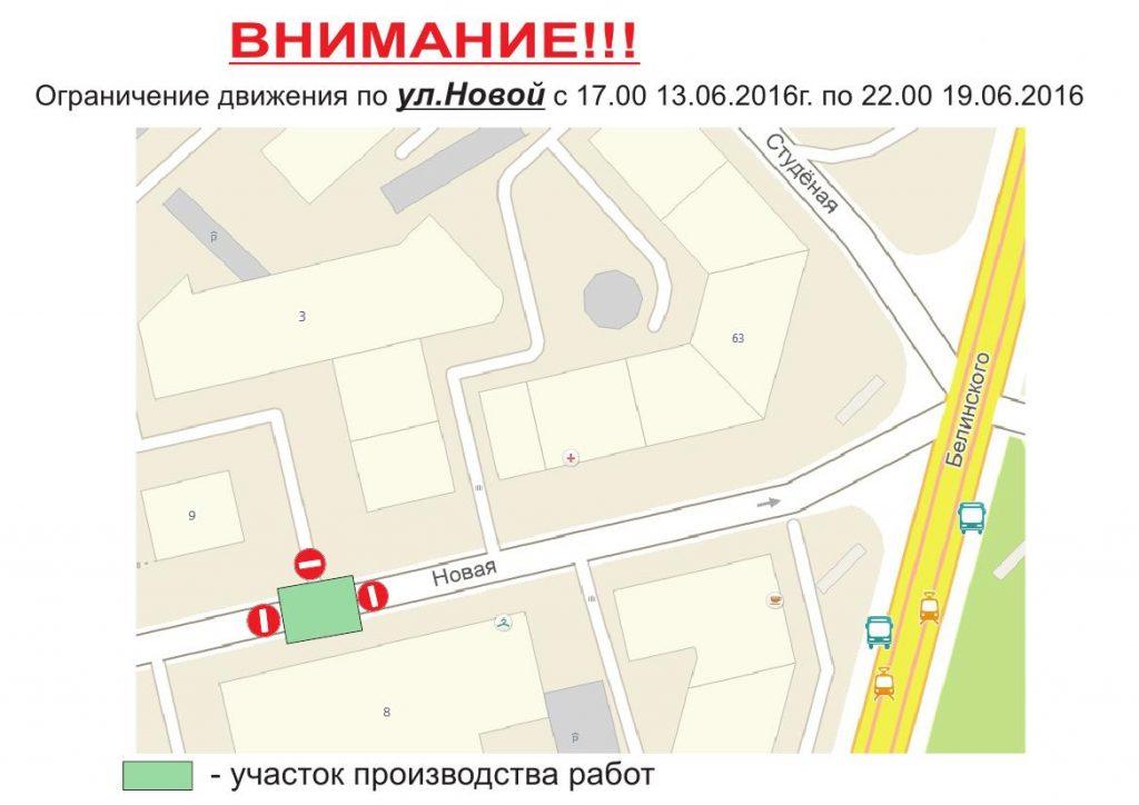 ул.Новая_1