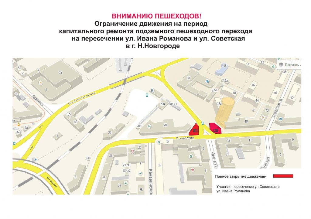06.07.2016 Подземный переход на И. Романова_1