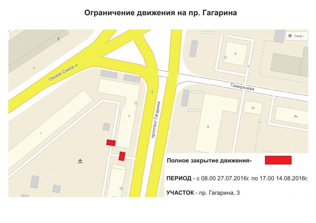ЗАКРЫТИЕ пр. Гагарина2_1
