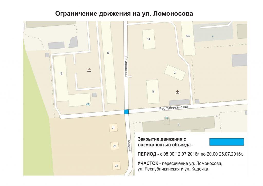 ЗАКРЫТИЕ ул. Ломоносова_1