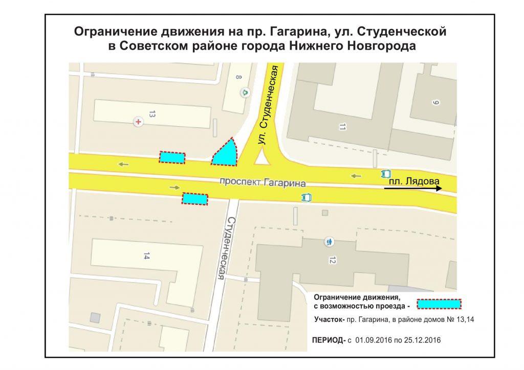 пр. Гагарина, ул. Студенческая_1