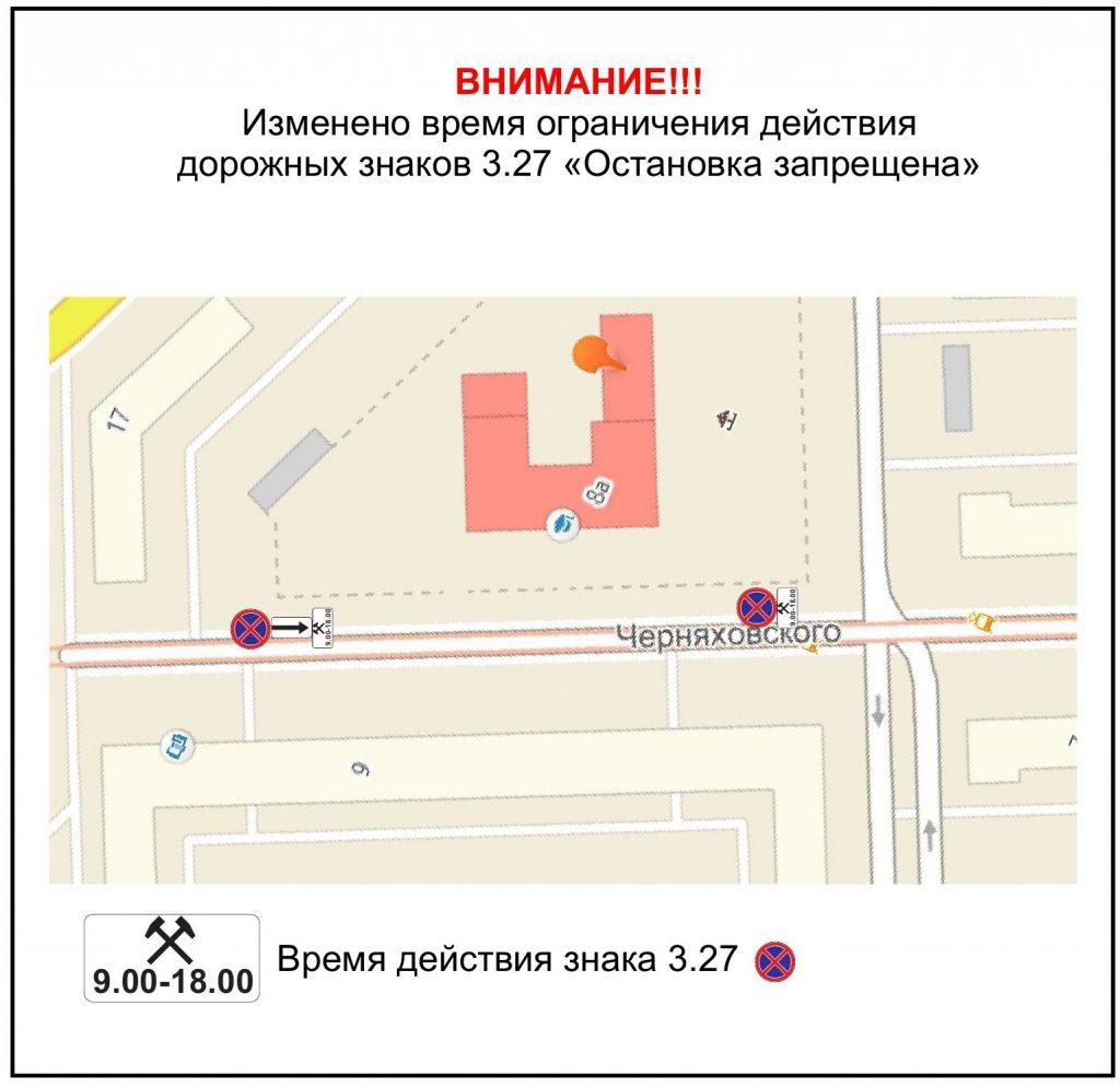 chernyahovskogo-tz-167_1