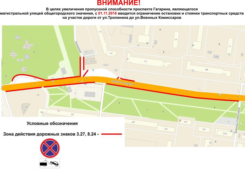 gagarina-ogranichenie-v-internet-shherbinki-avtostantsiya-2
