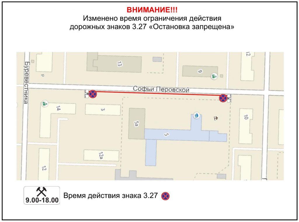 sofi-perovskoy-tz-174_1