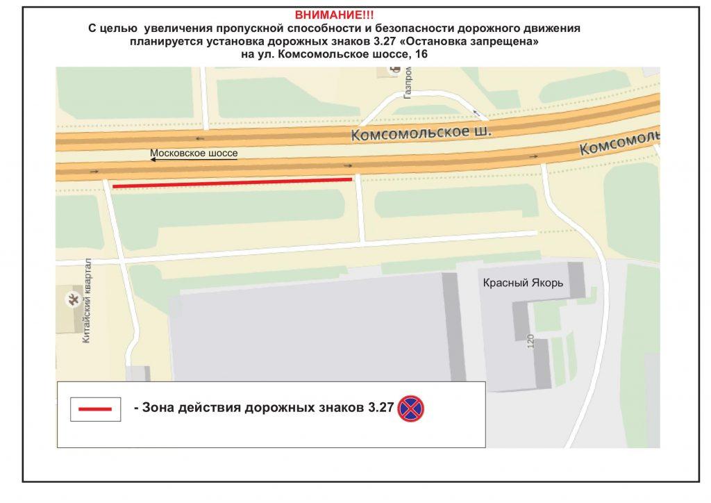 komsomolskoe-shosse-16_1