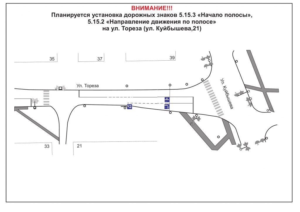 tz-196-kuybyisheva-toreza_1