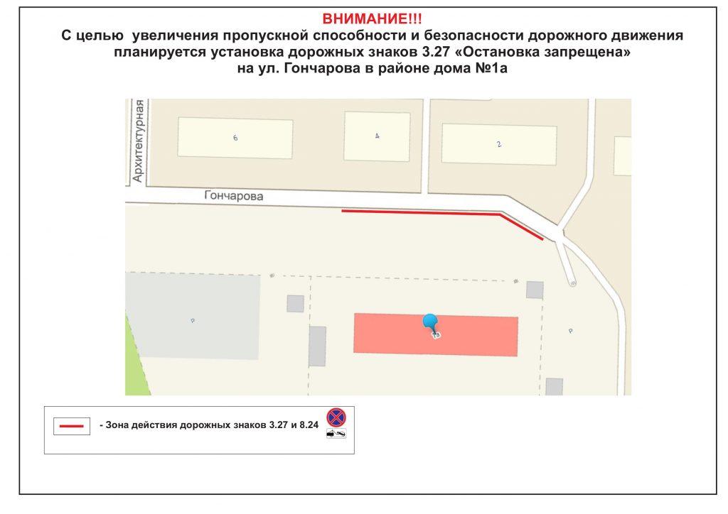 tz-272-goncharova_1