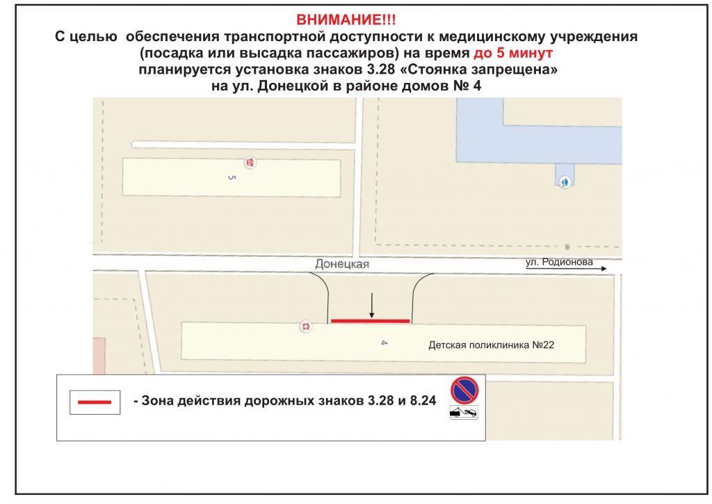 tz-90-donetskaya_1